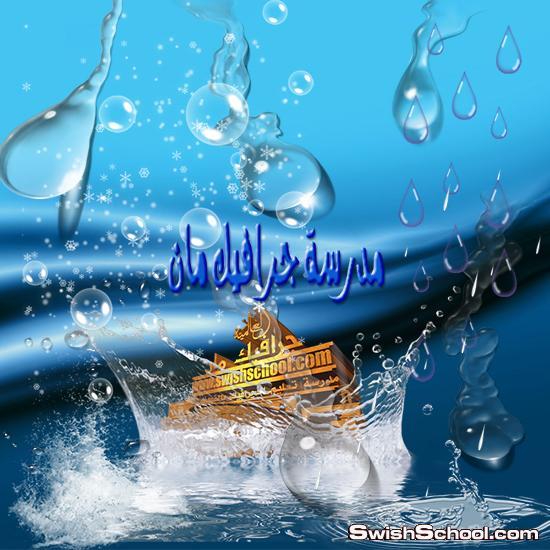 قطرات مياه وامواج بحر ودموع _ صور فوتوشوب مفرغه للتصميم 2013