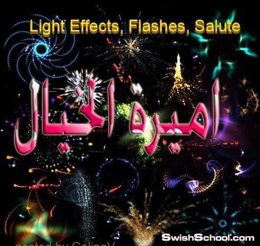 صور مفرغه اضواء وانفجارات والعاب ناريه وتاثيرات ضوئيه , تاثيرات ضوئيه , انفجارات , كليب ارت , سكرابز