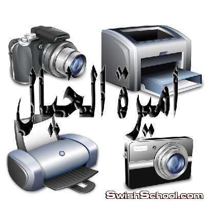 صور مقصوصه طابعات وكاميرات عاليه الجوده , طابعات , كاميرات , فيكتور , صور عاليه الجوده كاميرات , صور طابعات