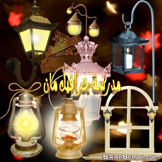 صور فوتوشوب مصابيح مفرغه للتصميم png
