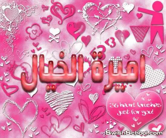 فرش قلوب بشكل كيوت , قلوب رومانسيه , فرش حب , فالنتاين , عيد الحب