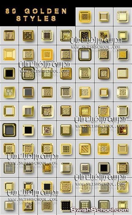 ستايلات فوتوشوب  مربعات ذهبيه للتصميم 2013