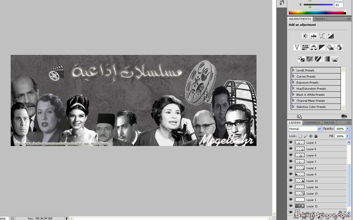 غلاف لصفحة للمسلسلات الإذاعية على الفيس
