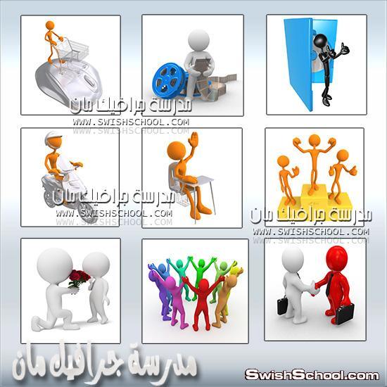 صور لتصاميم الدعايه والاعلان - شخصيات ثلاثيه الابعاد للتصميم