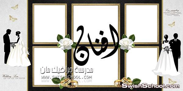 خلفيات زفاف ابيض واسود جرافيك 2014 , اروع البوم عرايس وعرسان في شهر العسل psd