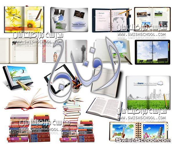 ملف مفتوح psd كتب ومذكرات ونوته وكراسات للطلبه والتلاميذ 2014