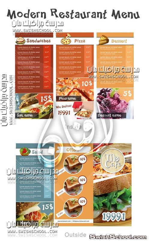 ملفات مفتوحه للدعايه والاعلان , ملف مفتوح مينو مطعم لاصحاب المطاعم psd