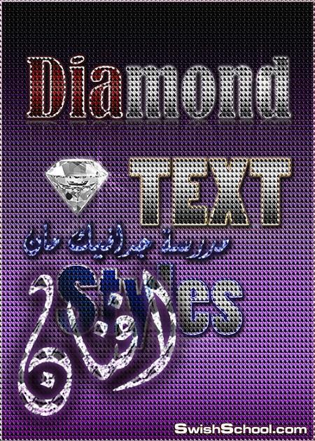 ستايلات جرافيك بريق الماس للتصاميم الغاليه