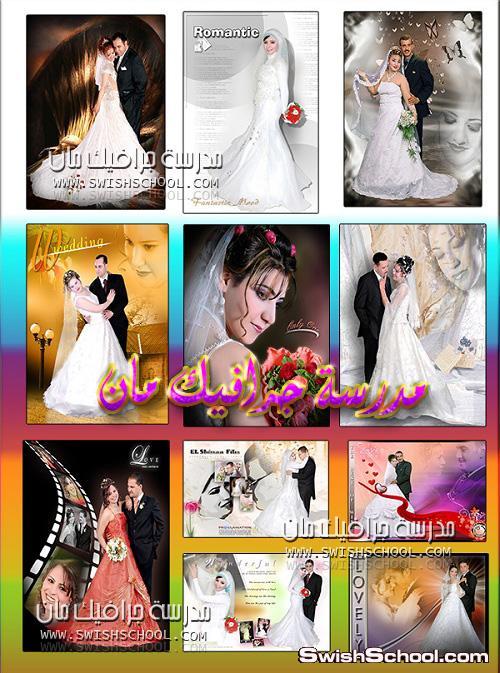 خلفيات استديوهات مصريه مفتوحه المصدر 2014 - خلفيات زفاف وافراح studio psd