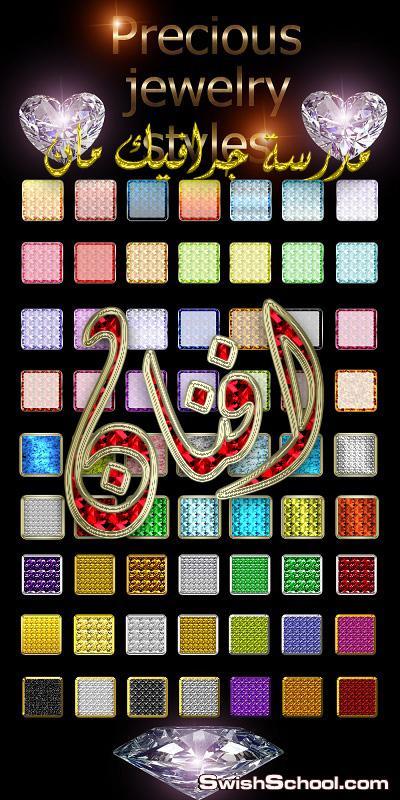 ستايلات جرافيك جواهر واحجار كريمه لامعه للتصاميم الفخمه 2014