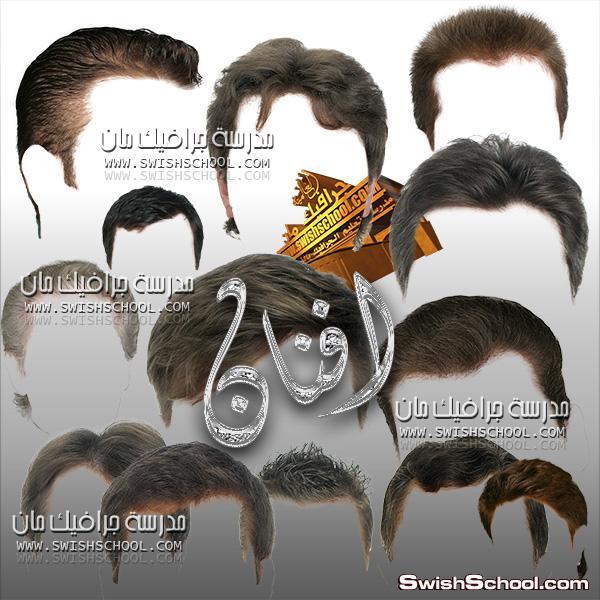 باروكه شعر رجالي وحريمي وبناتي png , صور تركيب الشعر المستعار لاصحاب الاستديوهات