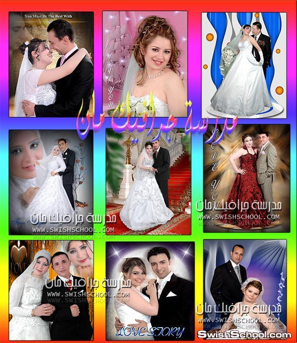 خلفيات استديوهات التصوير للافراح والزفاف , صور تصاميم ليله العمر studio psd الجزء الاول