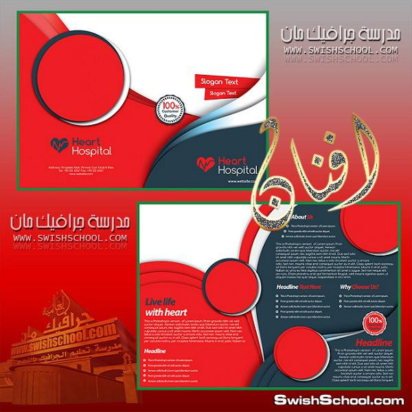 برشور احمر للتصميم psd - ملفات مفتوحه للدعايه والاعلان