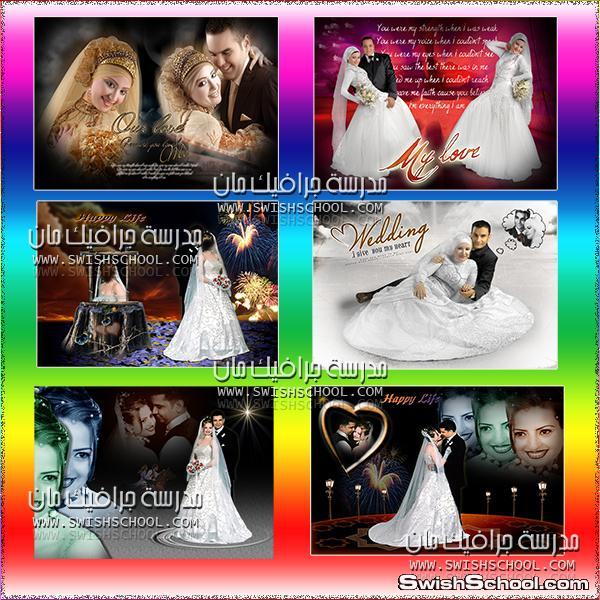 خلفيات psd زفاف وخطوبه لاستديوهات التصوير , خلفيات جرافيك للافراح psd