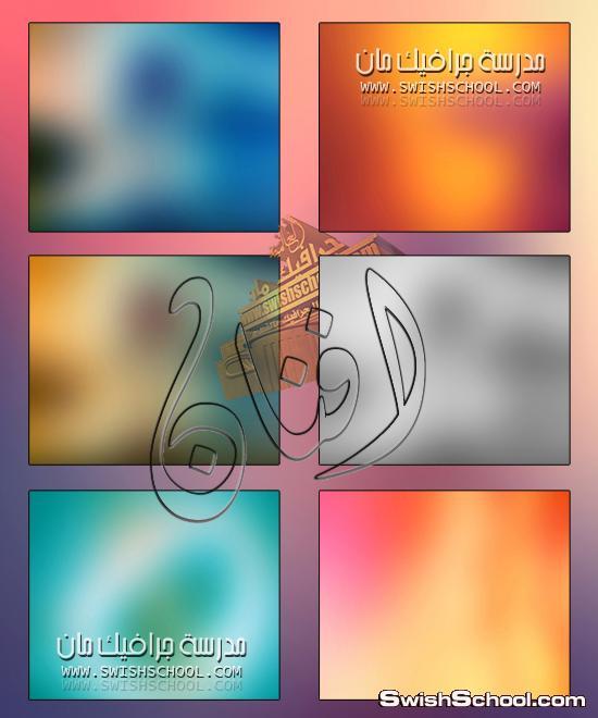 خلفيات جرافيك ساده مموهه للتصميم 2014 , خلفيات البلور عاليه الجوده للدذاين 2014