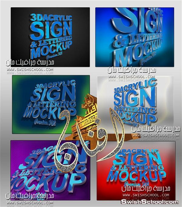 احرف انجليزيه جرافيك مجسمه ثلاثيه الابعاد - Graphicriver - 3D Acrylic Sign