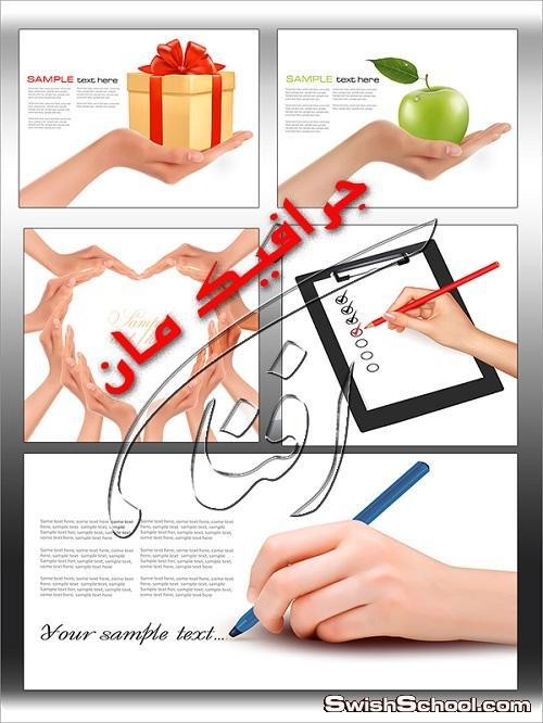 فيكتور eps ايادي وكفوف لتصاميم الفوتوشوب والدعايه والاعلان 2014