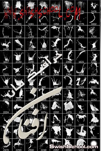 فرش جرافيك طرطشه الحليب abr - فرش فوتوشوب احترافيه