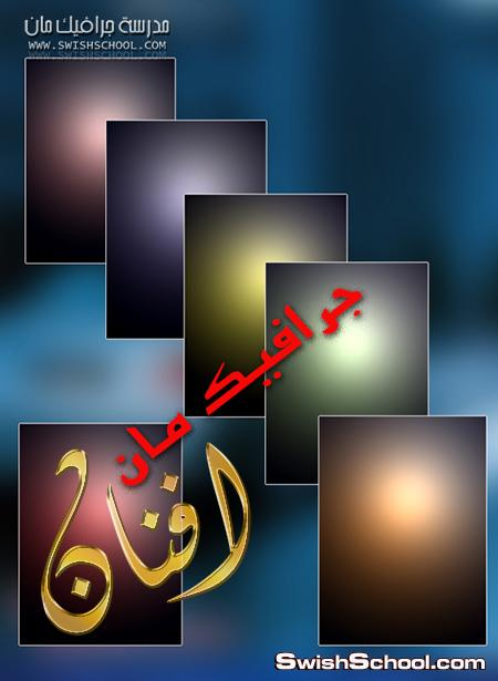 اجمل كولكشن خامات وستائر وبوسترات شبابيه لاصحاب استديوهات التصوير 2014