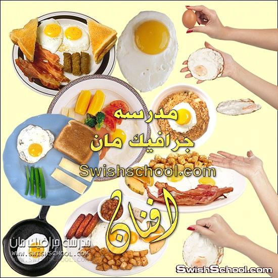 صور مفرغه اطباق بيض مقلي png - وجبات افطار خفيفه لتصاميم الدعايه والاعلان
