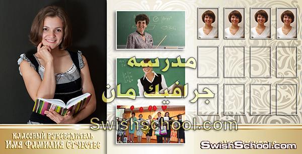 البومات صور psd لحفلات التخرج للطلبه الجامعين وطلاب المدارس شباب وبنات psd