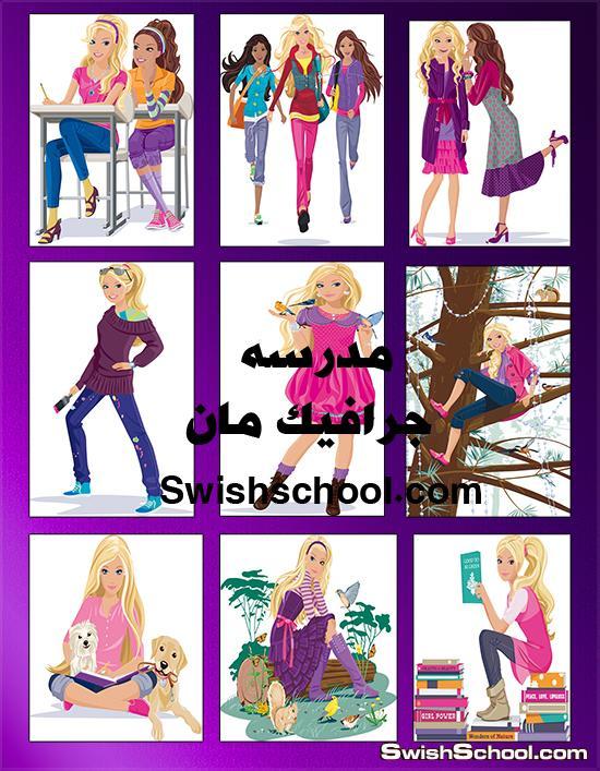 فيكتور جرافيك بنات صبايا كوول eps , صور بنات فيكتور للدذاين 2014
