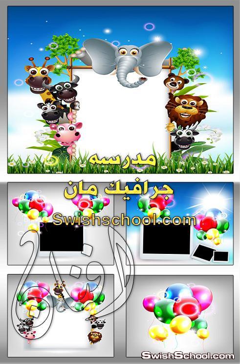 فيكتور eps بالونات مع لافتات لتصاميم المناسبات السعيده للاطفال 2014