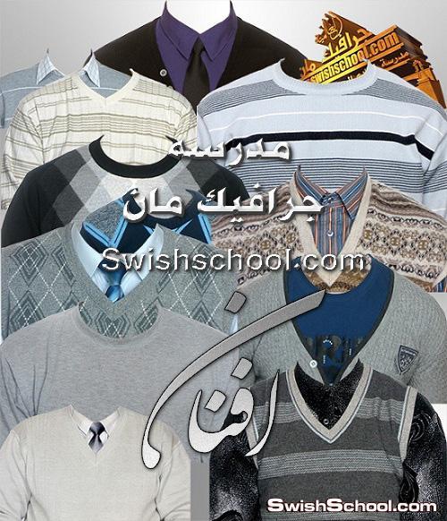 صور مفرغه قمصان رجاليه png - تشكيله قمصان نص للصور لاصحاب الاستديوهات 2014