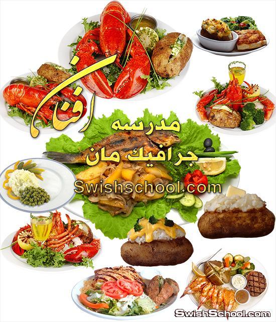 اطباق طعام png  - وجبات شهيه png - صور مفرغه عاليه الجوده ليفط المطاعم 2014