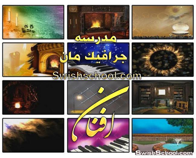 خلفيات فيديو لبرامج المونتاج