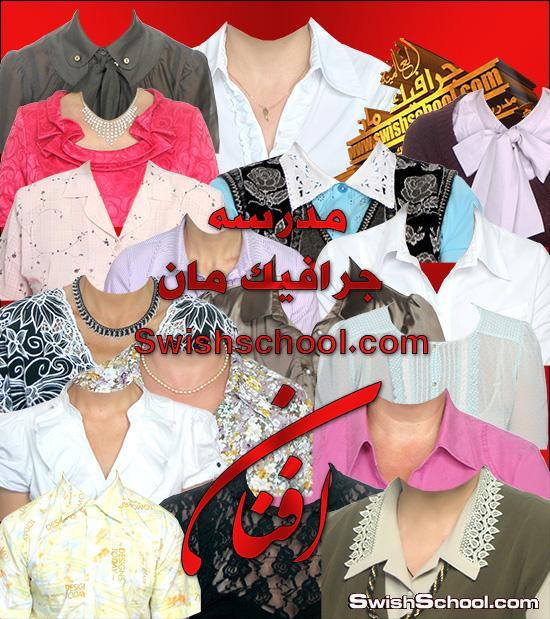 بلوزات وبلوفرات حريمي نص لتركيب الصور الشخصيه في استديوهات التصوير 2014