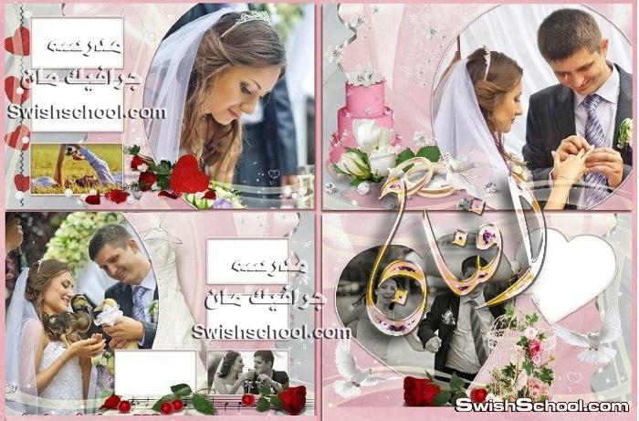 البوم صور العروسه باللون الوردي الهادي psd  - خلفيات استديو  زفاف راقيه
