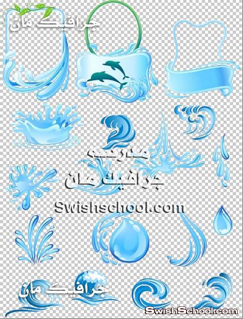 كليب ارت قطرات مياه وطرطشه امواج وفريمات كيوت - Graphics PSD