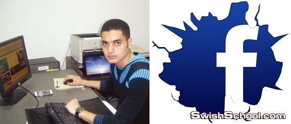 اكتشاف ثغره خطيره في الفيس بوك بواسطة طالب مصري .. تعرف عليها