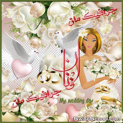 كليب ارت لتصاميم دعوات الافراح والاعراس png - صور جرافيك عريس وعروسه 2014