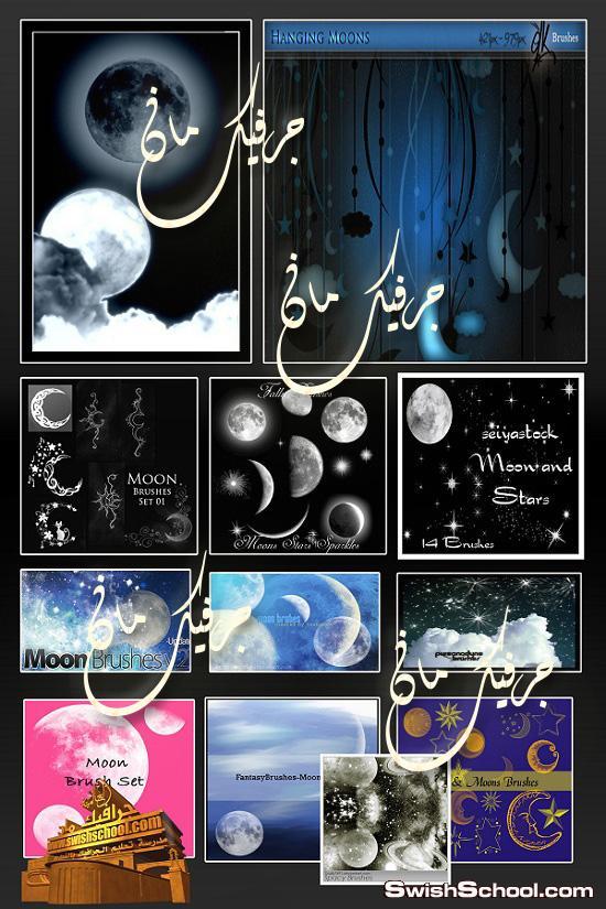 فرش جرافيك قمر وهلال ونجوم لتصاميم شهر رمضان