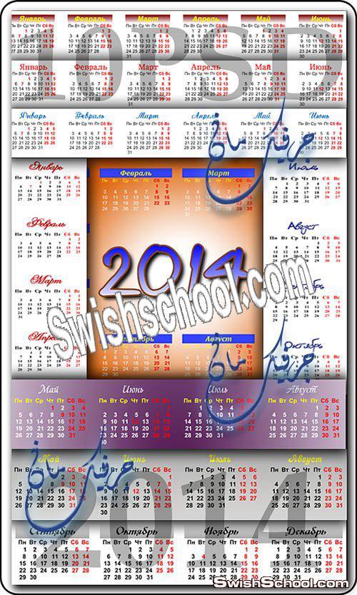 تقويم العام الجديد 2014 جاهز للطباعه فصل الوان