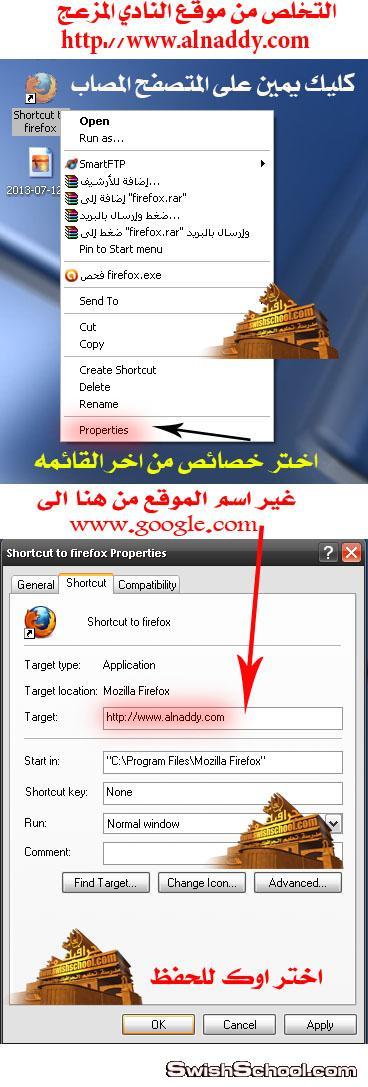 التخلص من http://www.alnaddy.com