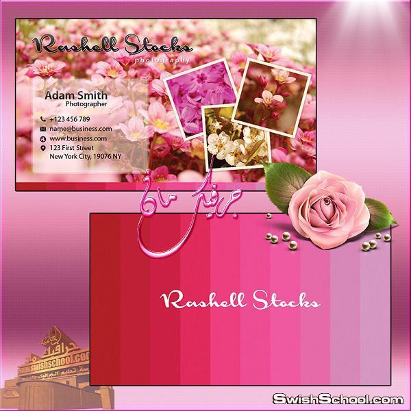 كارت بيزنس انيق لمحلات الورد والزهور قابل للتعديل psd