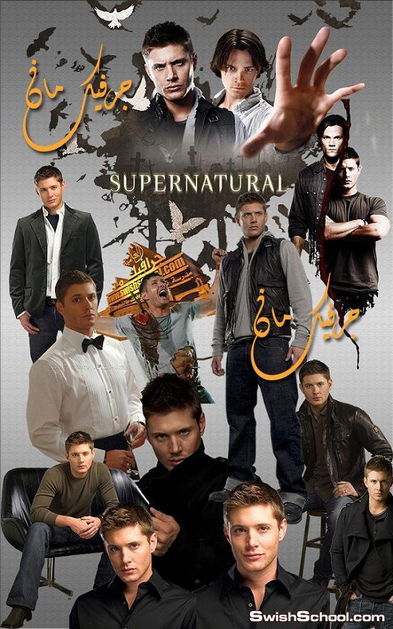 صور مقصوصه للتواقيع لبطل مسلسل Supernatural - صور جرافيك  png