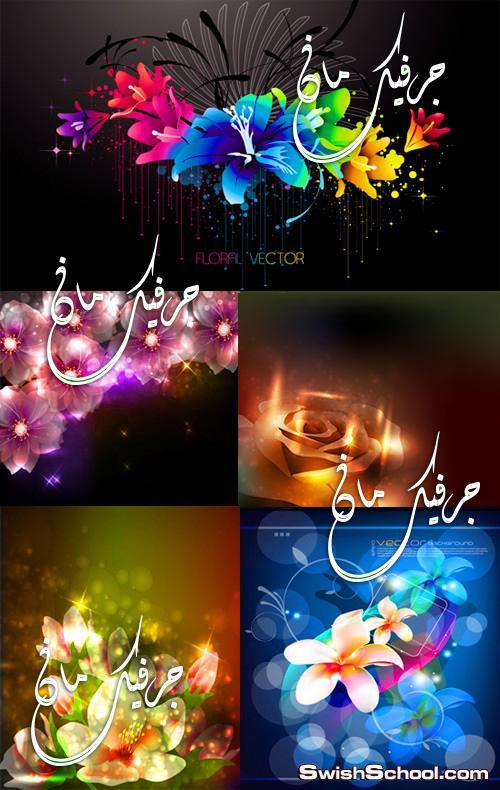 خلفيات فكيتور eps زهور براقه ساحره لتصاميم الجرافيك 2014