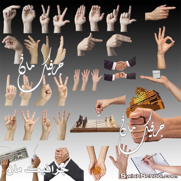 صور جرافيك  مفرغه ايادي وكفوف لتصاميم الدعايه والاعلان -  Hands Graphics png
