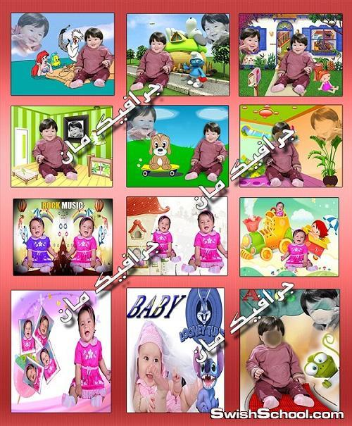 خلفيات استديو اطفال psd - ملفات مفتوحه لتصاميم الاطفال- روابط تحميل جديده children background psd