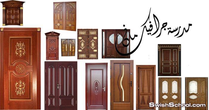 كولكشن صور ابواب خشبية عاليه الدقه في ملف مفتوح psd