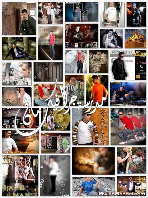 خلفيات استديوهات شبابي studio psd , صور تصاميم شباب كوول
