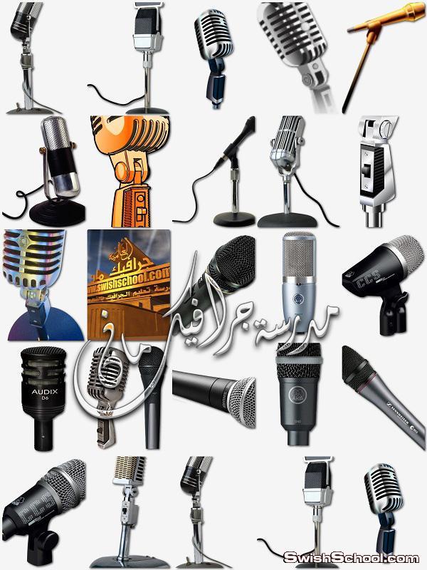 صور ميكروفونات صوتيه بخلفيه شفافه لتصاميم الفوتوشوب 2014 -  microphone png