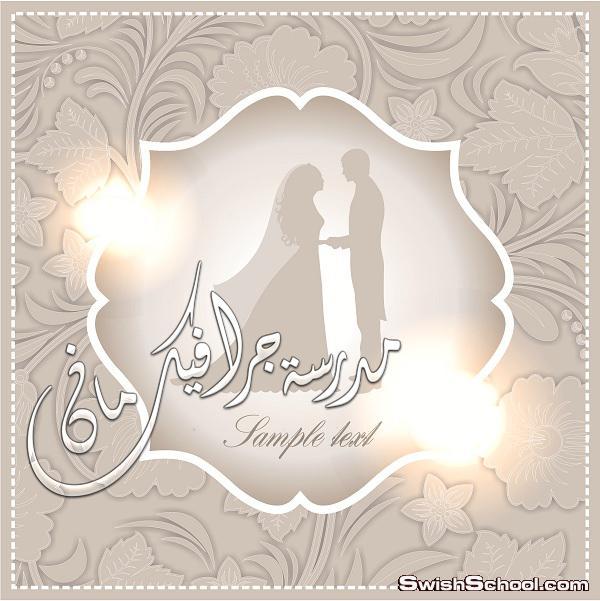 فيكتور جرافيك عريس وعروسه جديد eps لتصاميم كروت الافراح والمناسبات السعيده 2014