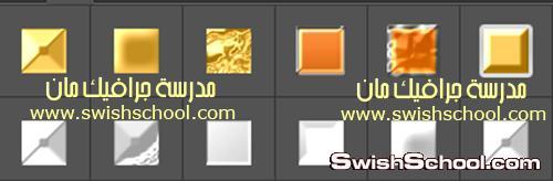 تجمعية لاجمل استايلات الفوتوشوب الذهبية  psd , asl استايلات ذهبية للتصاميم 2014