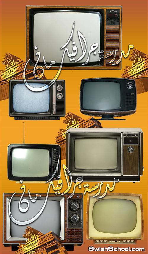 صور مقصوصه تلفزيونات قديمه لتصاميم الفوتوشوب psd