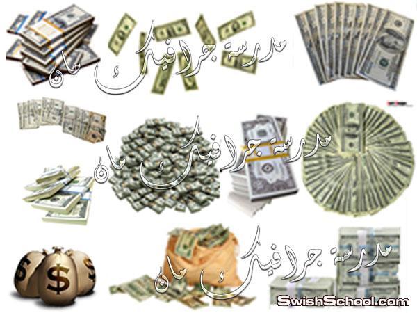 صور مقصوصة psd نقود وعملات نقدية ورقية للتصاميم 2014